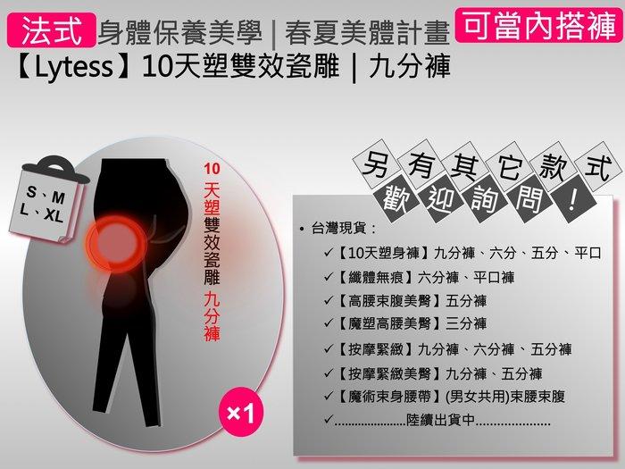 阿雅推薦【法國 Lytess】10天塑雙效纖體瓷雕九分褲~(郵寄免國內運費)|現貨詢問區