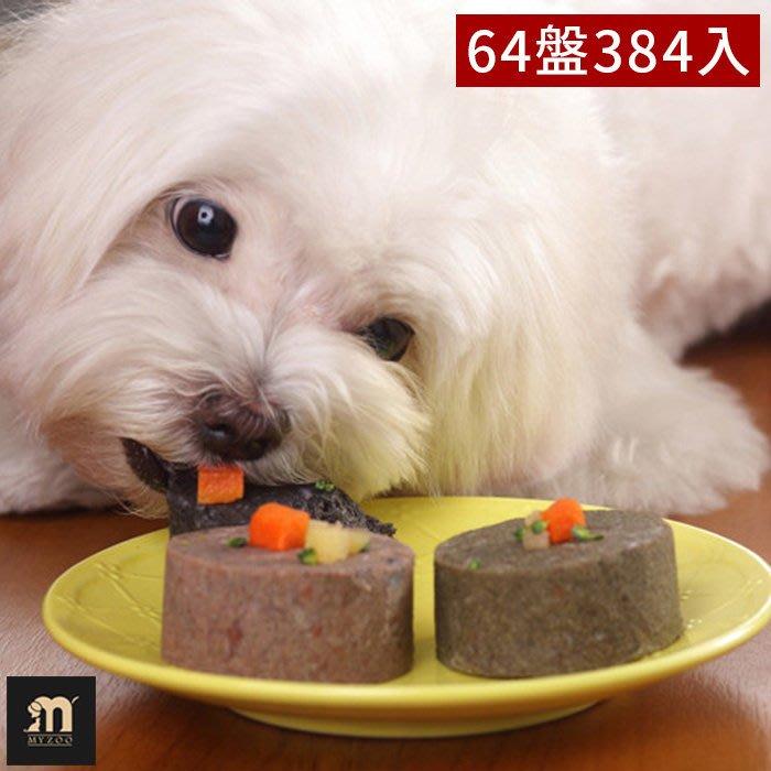 (限宅配)HappyLife【YV8009】三寶綜合機能 肉骨餅 64盤384入 飼料 狗狗食品 罐頭 主食罐 零食