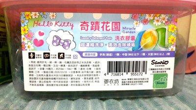 (快速出貨)娃娃機商品 正版 台灣製Hello Kitty 凱蒂貓 奇蹟花園 洗衣膠囊 洗衣球 15入(禮物、交換禮物)