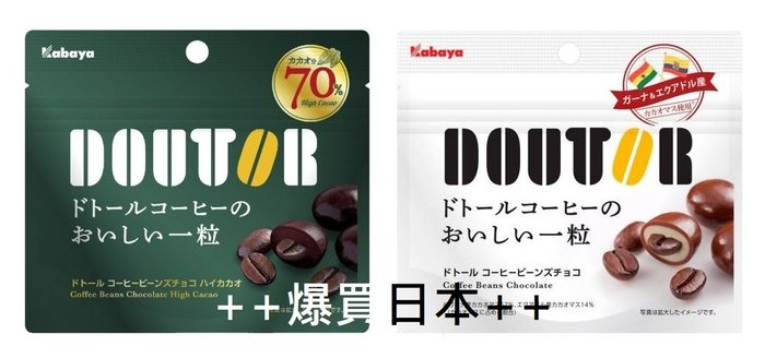 +東瀛go+日本限定 卡巴 Doutor 羅多倫咖啡豆 夾心巧克力球 Kabaya 夾心巧克力