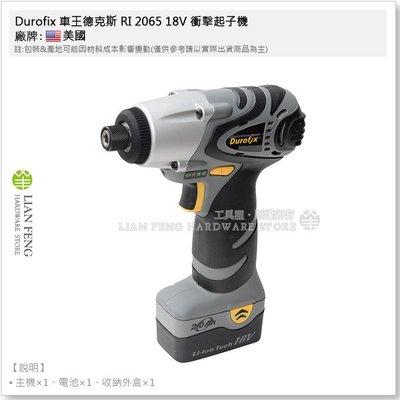 【工具屋】*含稅* Durofix 車王德克斯 RI 2065 18V 衝擊起子機(六角軸) 主機+電池+收納外盒 電鑽