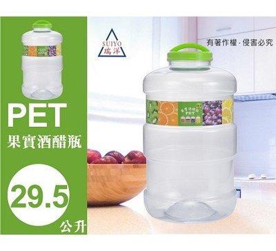 【卡樂好市】【PET果實酒醋瓶 29.5公升】~台灣製造~廣口瓶/釀酒/酵素/醃漬/水果/儲米/培養菌種