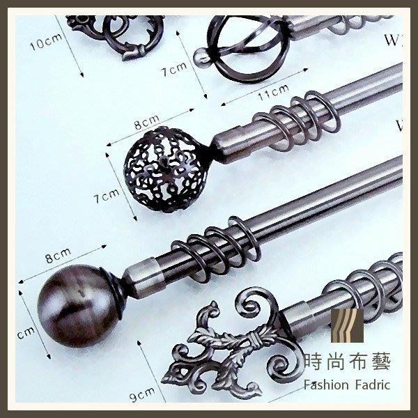 黑砂系列 22MM 金屬系列 窗簾軌道 ( 附消音環) 窗簾 藝術軌道 2231 時尚布藝 平價窗簾網