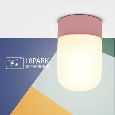 【18Park 】百搭時尚 Position [ 粉立場吸頂燈 ]