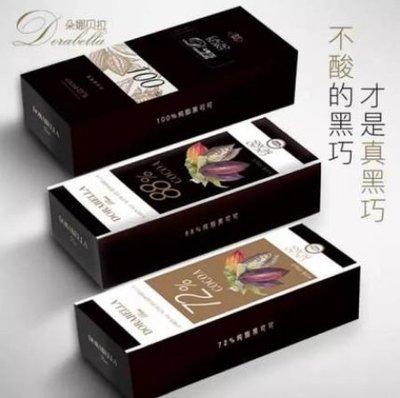 限時活動贈完為止【買2送1】100%純黑巧克力片無蔗糖純可可脂手工黑巧克力薄片賭神同款苦零食【每盒約30片左右】