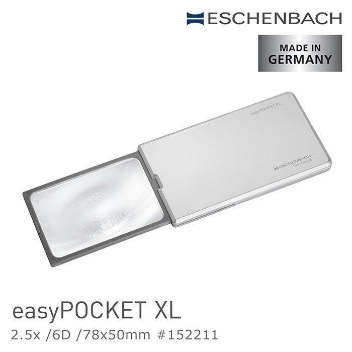 【Eschenbach】2.5x/6D/78x50mm easyPOCKET XL 德製LED攜帶型非球面放大鏡 星光銀