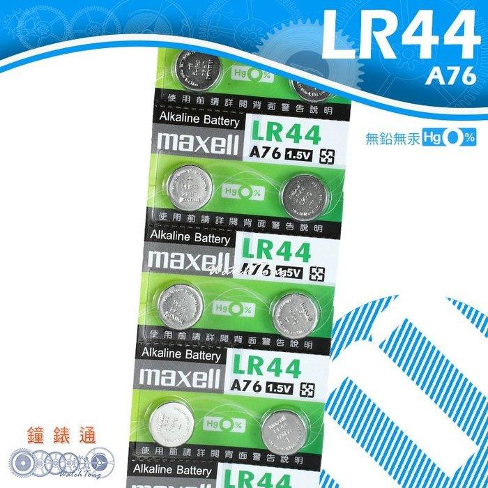【鐘錶通】《四送一》maxell A76 LR44 / 手錶電池 / 鈕扣電池 / 單顆售