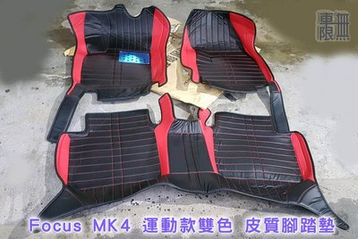 Focus MK4 運動款皮質腳踏墊 / MK2 MK3 MK3.5 MK4 均有【客製顏色】【皮質】【全包覆】
