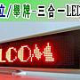 AOA- 6個字紅色檯式LED三合一跑馬字幕廣告機...