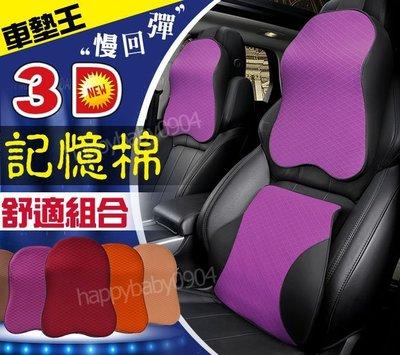 【車墊王】◎慢回彈◎人體工學設計『鑽石級3D透氣記憶棉護腰墊』護頸枕/汽車頭枕/護頸/汽車護腰墊◎合購腳踏墊省更多