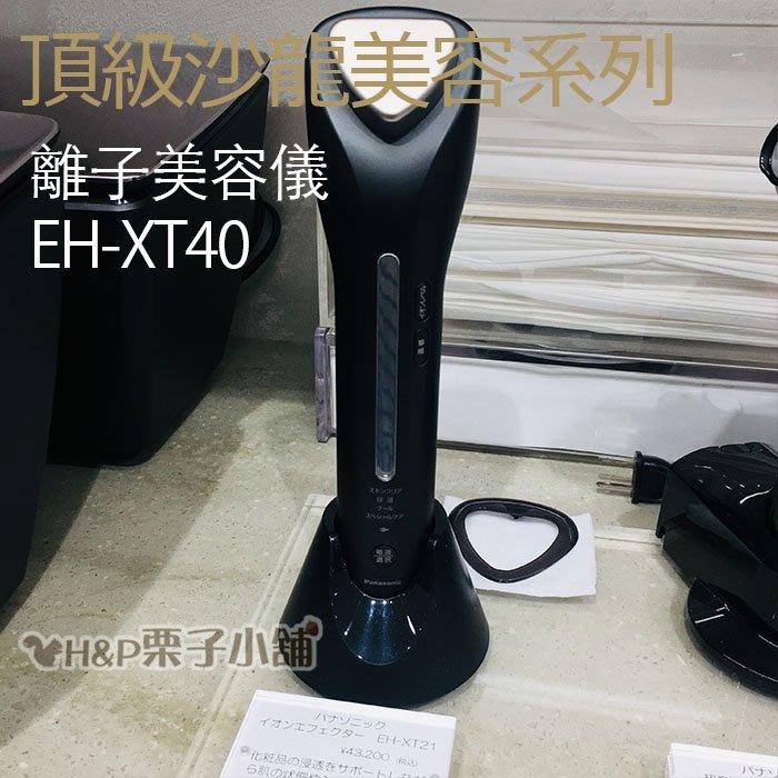 預購 可刷卡 EH-XT40 XT40 美容器 日本 國際牌 Panasonic頂級沙龍 禮物[H&P栗子小舖]