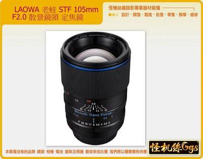 怪機絲 LAOWA 老蛙 STF 105mm F2.0 散景鏡頭 定焦鏡