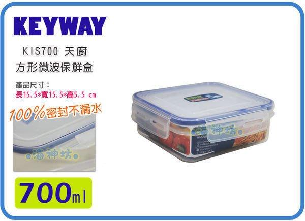 =海神坊=台灣製 KEYWAY KIS700 天廚方型保鮮盒 環扣密封盒不外漏 附蓋 700ml 12入750元免運