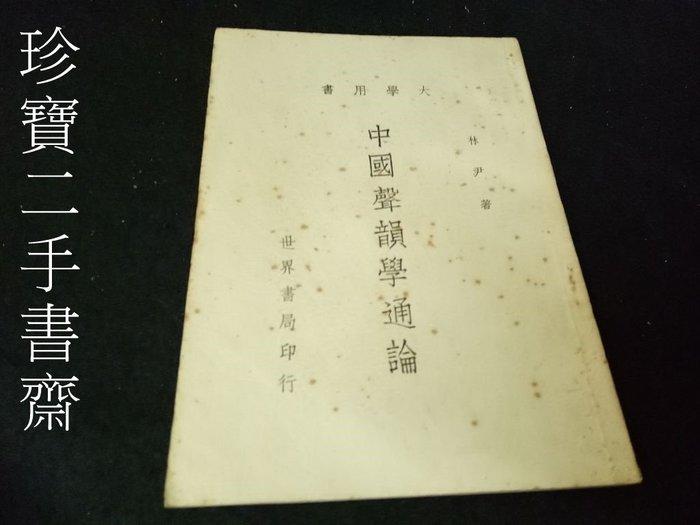 【珍寶二手書齋FA183】中國聲韻學通論│林尹│世界書局│民69年有劃記