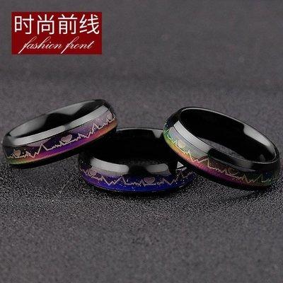 戒指—時尚前線變色戒指變溫感溫心情溫度魔戒男女學生創意文藝鈦鋼尾戒