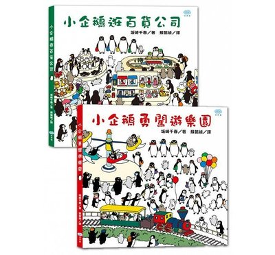 童夢館 找找小企鵝系列套書(小企鵝逛百...