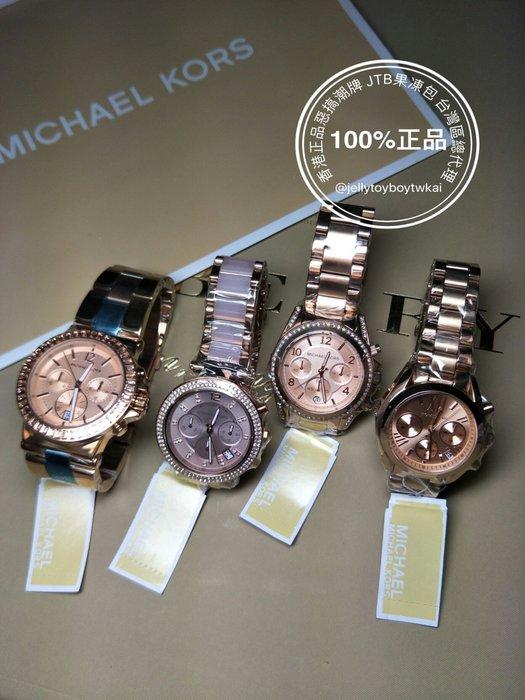 享用折扣碼 全新正品 美國 MK 女錶 玫瑰金 MK5263 MK5412 MK5586 MK5896 最愛歡迎的 DW