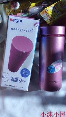 小妹的日韓美妝店日本正品 虎TIGAR牌保溫杯 MM2—A035PH 350ml 輕便夢重量