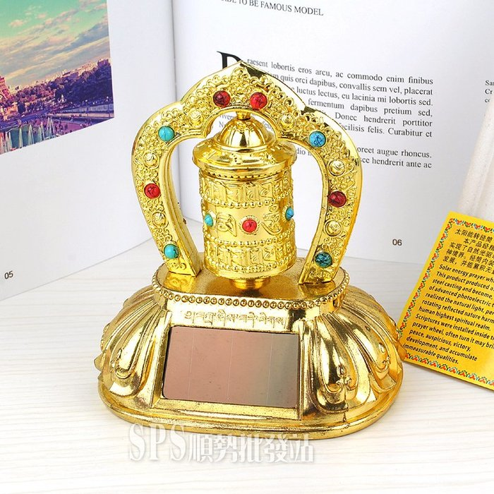 【順勢批發站】西藏密宗太陽能光能轉經筒 轉經輪 嘛呢 金色 擺飾車飾 放在客廳更加莊嚴