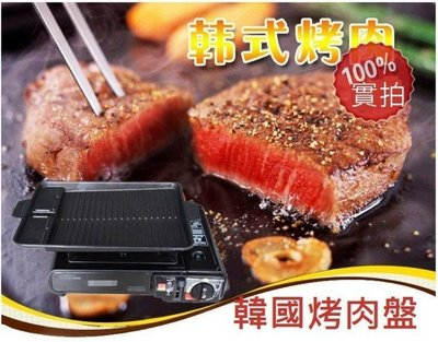 中秋烤肉 韓式烤肉盤 棒棒爐 瓦斯爐卡式爐可用燒烤盤 BBQ鑄鐵製烤肉盤、烤盤 火烤兩用 現貨供應