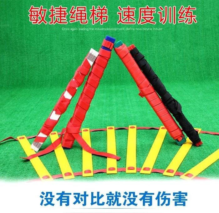 戀物星球 敏捷梯繩梯訓練梯軟梯腳步協調性訓練器材健身梯子格體能訓練梯繩