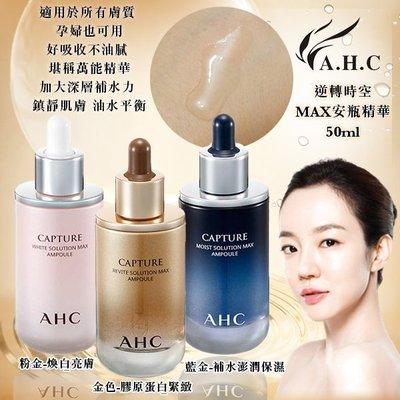現貨 韓國正品 2018最新版 AHC逆轉時空基因安瓶精華液50ML 粉(煥白)/藍(保濕)/金(緊緻)