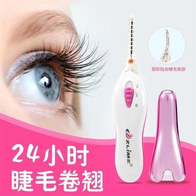 電燙睫毛器電動眼睫毛夾卷翹器持久定型便攜式