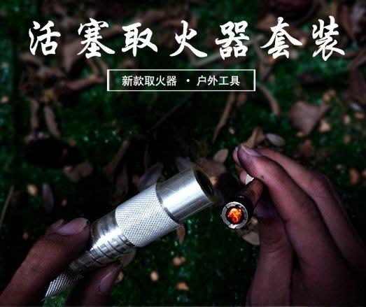 【新奇屋】活塞取火器便携空氣壓縮鋁合金多功能取火筒套裝 指南(北)針 野外求生
