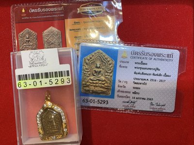 龍普添 2517 波力小模派古曼坤平 最貴的第一個 模標準幫歡白肉金漆 完美品相 厚純金帶鑽防水殼 沙馬公本會驗證卡