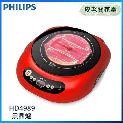 皮老闆家電~ PHILIPS飛利浦 不挑鍋黑晶爐HD4989 新竹市