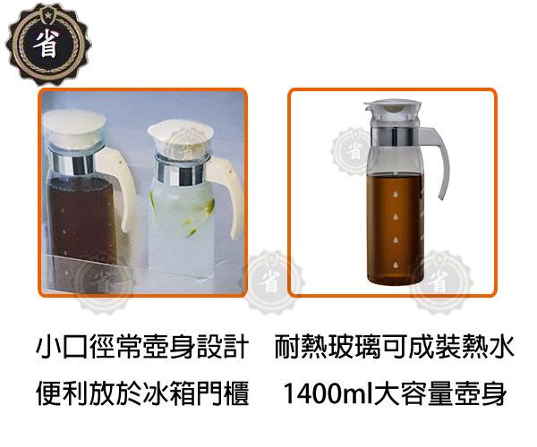 ~省錢王~ 寶馬 TA-G-CP-1400  高型玻璃冷水壺 耐熱 玻璃水壺 玻璃瓶 果汁壺 冷水壺 玻璃壺