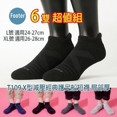 [開發票] Footer T109 厚襪 L號 XL號 X型減壓經典護足船短襪 6雙超值組;除臭襪;蝴蝶魚戶外