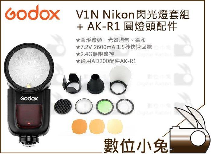 數位小兔【Godox 神牛 V1N Nikon 閃光燈套組 + AK-R1 圓燈頭配件】TTL 機頂 離機 公司貨 閃燈