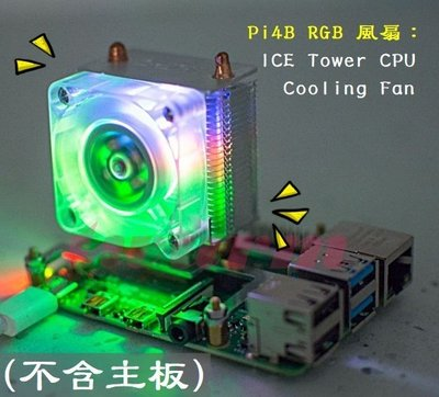 《德源科技》r)樹莓派 Pi3B+ Pi4B RGB 風扇: ICE Tower CPU Cooling Fan