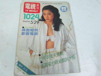 影視雜誌 6 70年代 電視周刊 no.1024 封面 張瓊姿