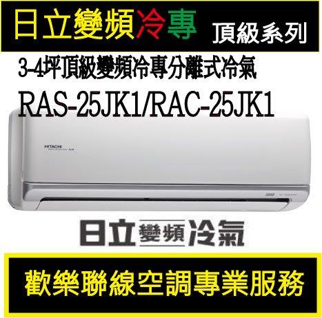 『免費線上估價到府估價』HITACHI日立冷氣 3-4坪頂級變頻冷專分離式冷氣RAS-25JK1/RAC-25JK1