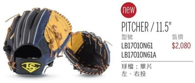 正翰棒壘---Louisville Slugger Beginner系列棒壘球手套 LB17010N61 投手用