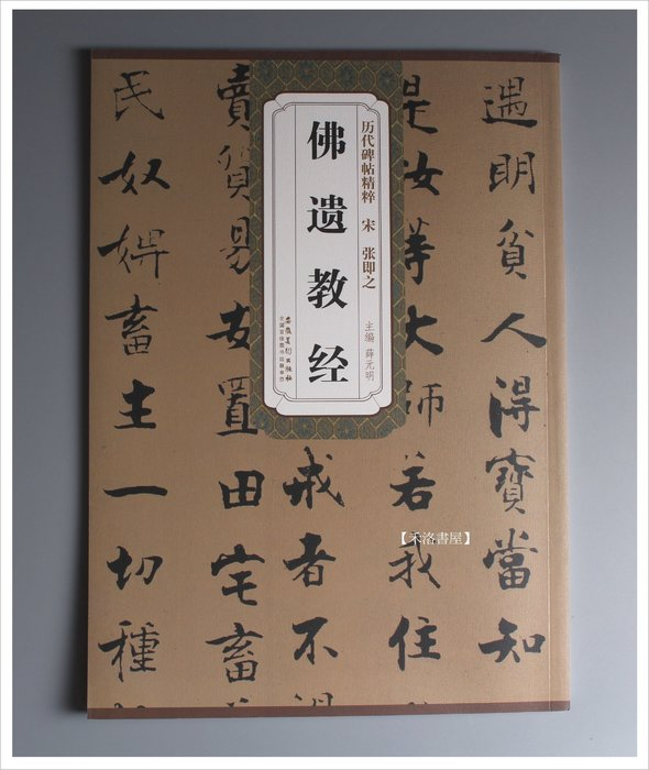 【禾洛書屋】 歷代碑帖精粹 宋 張即之〈佛遺教經〉(安徽美術出版社)原帖彩色印刷含釋文
