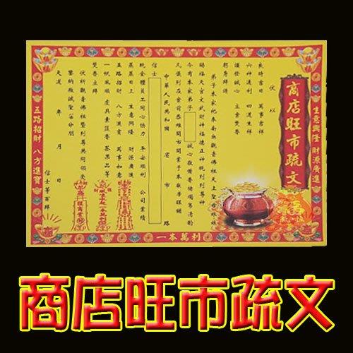 §福氣啦開運工藝§ 消災金紙 /祈福金紙/商店旺市疏文-10張入