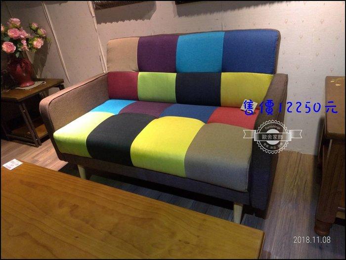 北歐風 彩色幾何圖形布沙發 拚色布藝休閒椅躺椅雙人沙發2人座沙發椅情人扶手椅營業場所客人椅現代簡約風房間佈置【歐舍家飾】