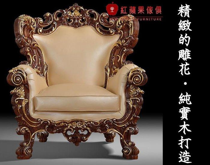 [紅蘋果傢俱] D89 至尊王室系列 實木雕花 歐式沙發 古典沙發 布/皮沙發 復古金箔 工廠直營