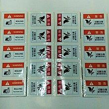 【文具新天地】 高品質PVC貼紙《工安貼紙 ◎ 六包 ◎ 每包25張》朋友早期辦廠安檢留下來【朋友託售】-1003