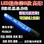 LED迷你棒B款 LED發光棒 LED螢光棒 迷你螢光棒 韓版應援棒 燈板棒 手燈 螢光棒 晶彩光棒