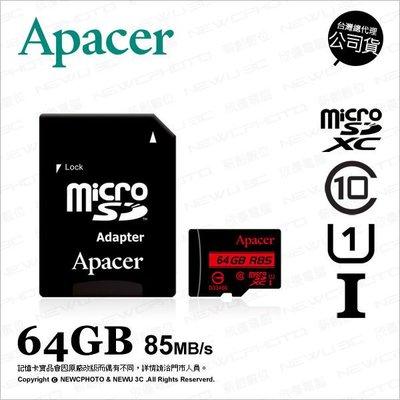 【薪創光華】Apacer 宇瞻 64GB 64G Micro SD SDXC C10 UHS-I 85MB/s 記憶卡