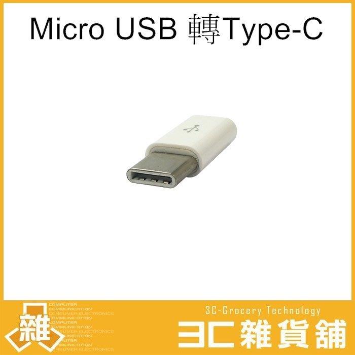 Micro USB 轉Type-C 轉接頭