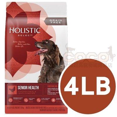 《效期2019年4月》活力滋無穀老犬雞肉-養生健康配方4lb(約1.8kg)天然飼糧Holistic Select