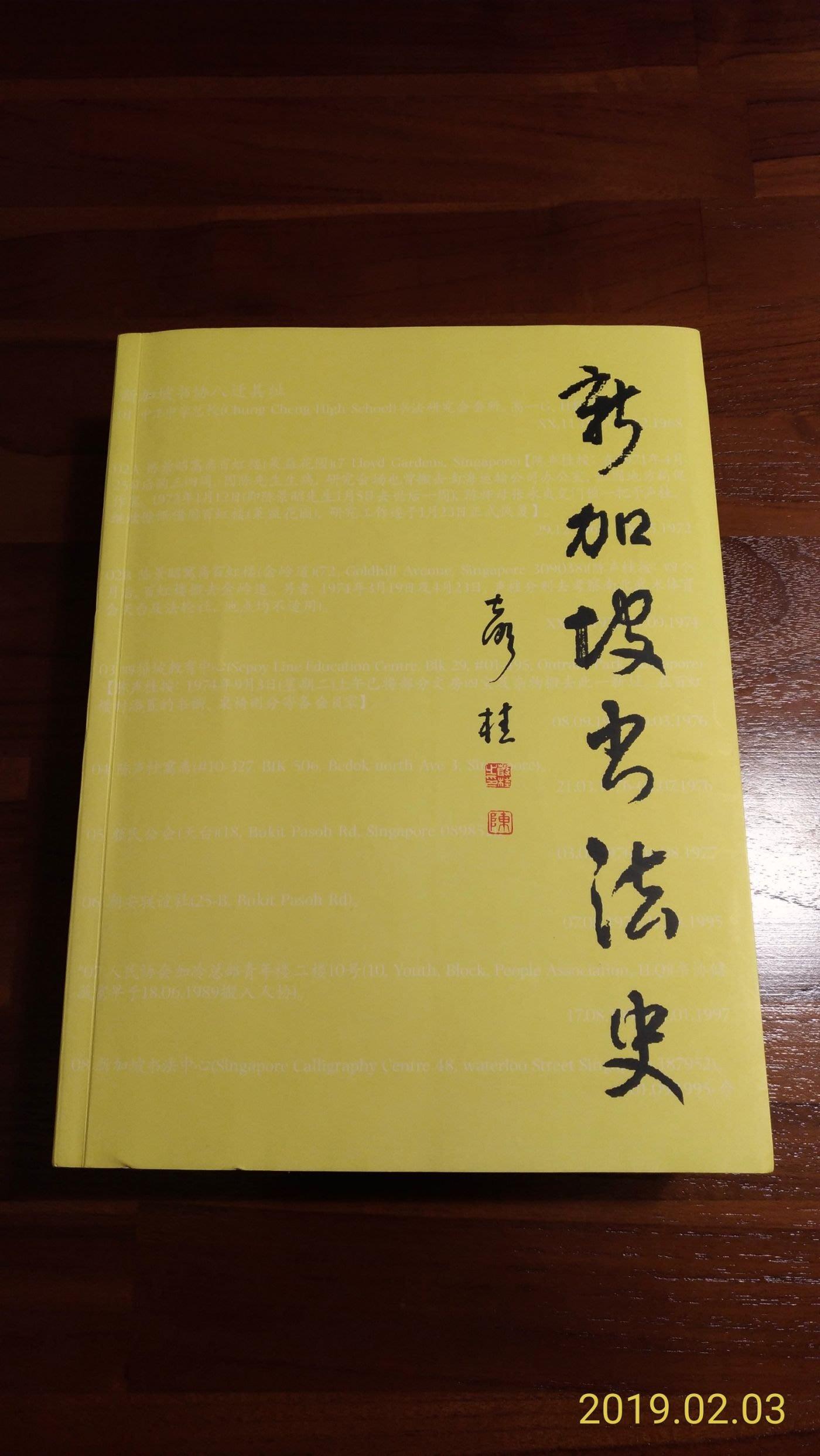新加坡書法史~研究書法史的學術論著