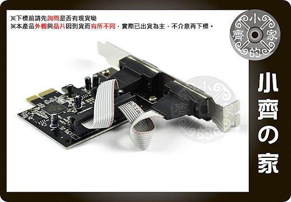 小齊的家 全新 PCIE介面 2PORT RS232/COM埠/串列埠 串口卡 介面卡 擴充卡 控制卡win7