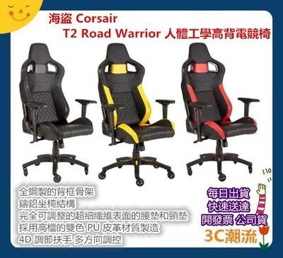 開發票 【3C潮流.台北】CORSAIR 海盜船 T2 ROAD WARRIOR 電競椅 黑色 紅色 黃色 公司貨