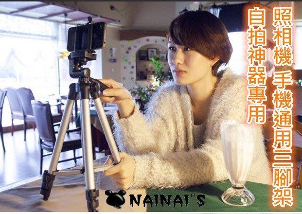 【NAINAIS】9465<照相機 手機通用>自拍神器網拍專用小幫手 卡西歐TR 照相機專用 輕便攜帶型三腳架支架 預